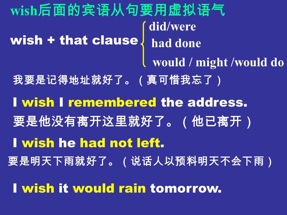 wish 引导的虚拟句