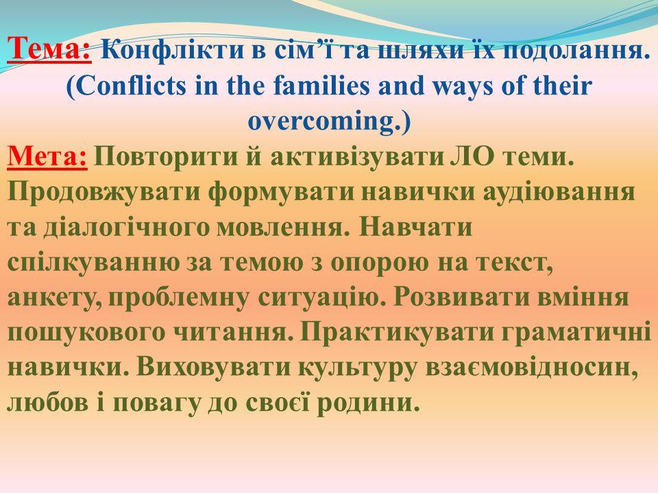 Тема: Конфлікти в сім'ї та шляхи їх подолання.