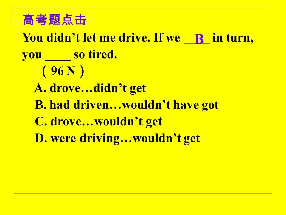 一:虚拟语气条件状语 条件从句 If 从句的谓语形式主句的谓语形式 现在 过去 未来 过去时( were ) 过去完成时 would/could/should /might +V.