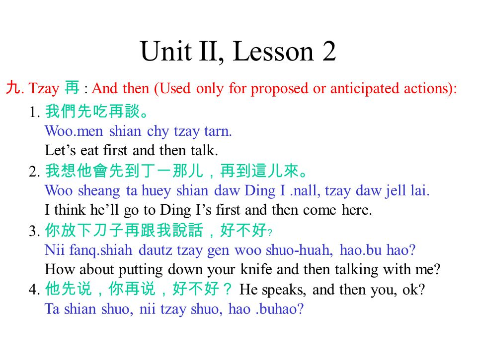 Unit II, Lesson 2 九. Tzay 再 : And then (Used only for proposed or anticipated actions): 1.