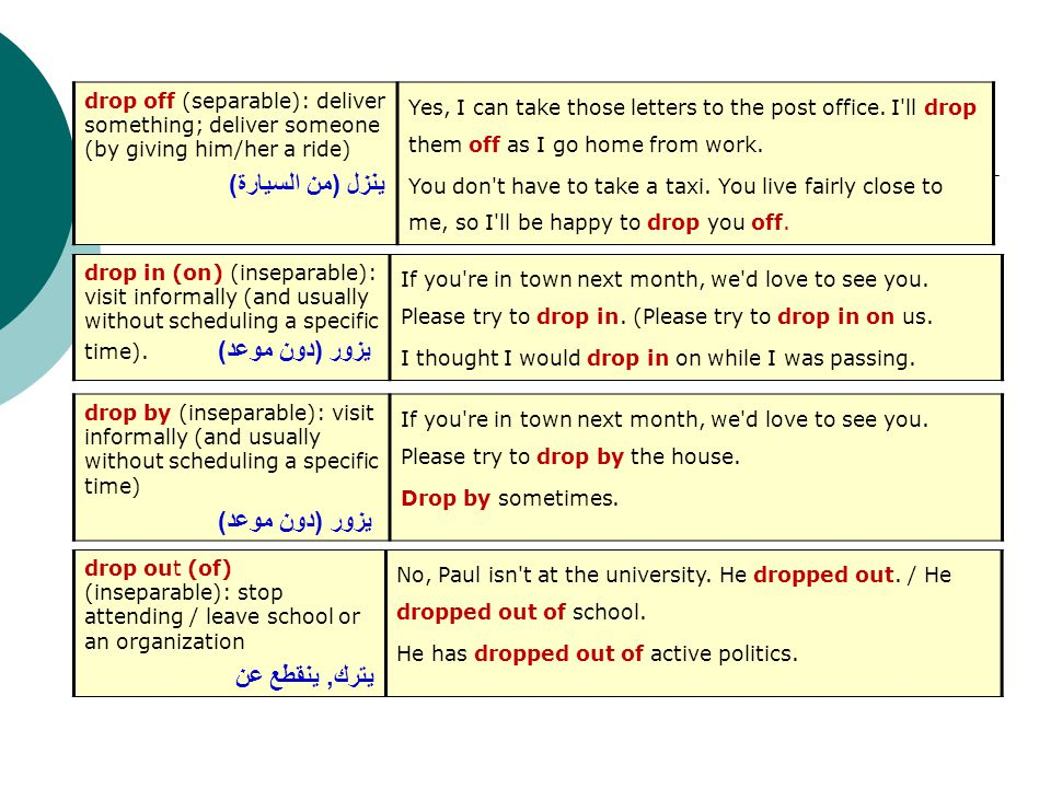 draw out (separable): prolong something (usually far beyond the normal limits) يخرج I thought that speech would never end.