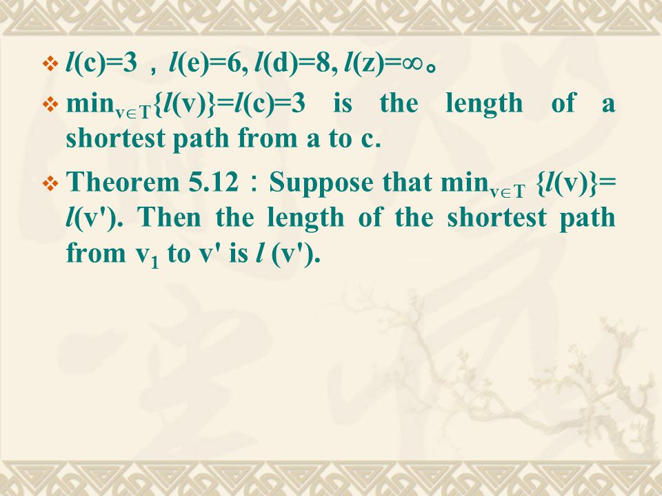 l(c)=3 , l(e)=6, l(d)=8, l(z)=  。  min v  T {l(v)}=l(c)=3 is the length of a shortest path from a to c.
