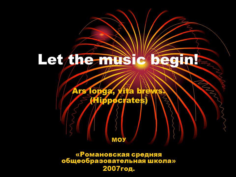 Let the music begin. Ars longa, vita brews.