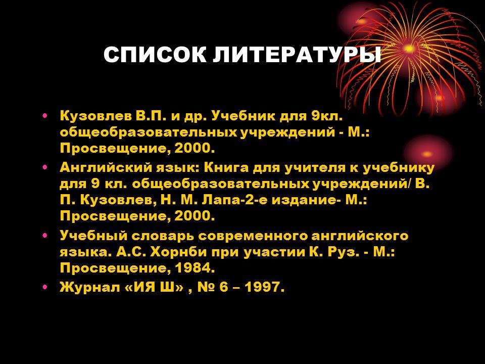 СПИСОК ЛИТЕРАТУРЫ Кузовлев В.П. и др. Учебник для 9кл.