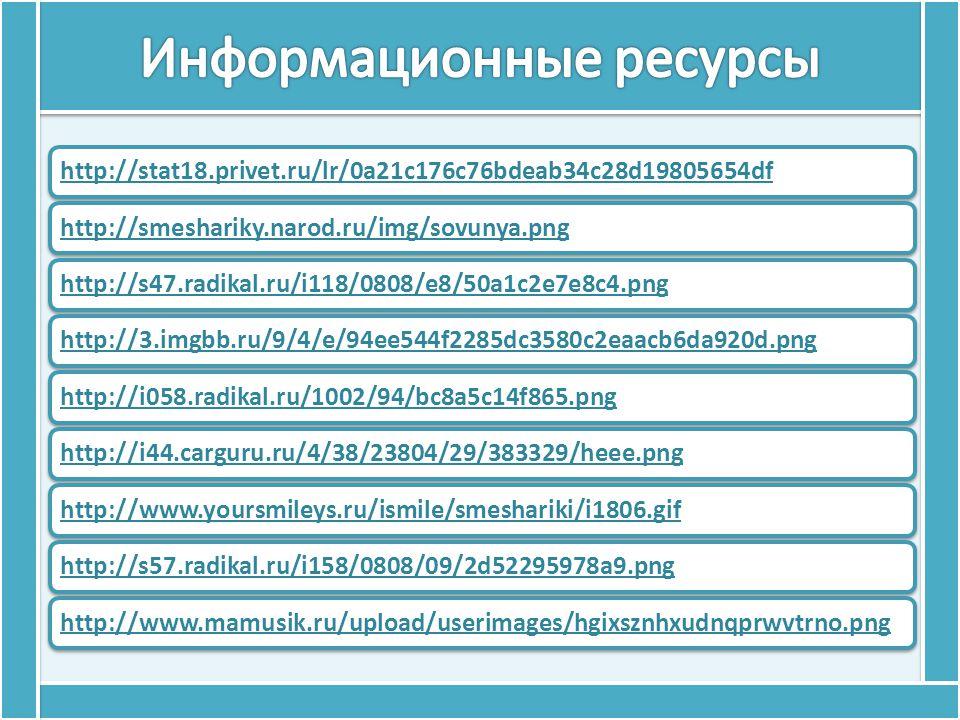 http://stat18.privet.ru/lr/0a21c176c76bdeab34c28d19805654dfhttp://smeshariky.narod.ru/img/sovunya.pnghttp://s47.radikal.ru/i118/0808/e8/50a1c2e7e8c4.pnghttp://3.imgbb.ru/9/4/e/94ee544f2285dc3580c2eaacb6da920d.pnghttp://i058.radikal.ru/1002/94/bc8a5c14f865.pnghttp://i44.carguru.ru/4/38/23804/29/383329/heee.pnghttp://www.yoursmileys.ru/ismile/smeshariki/i1806.gifhttp://s57.radikal.ru/i158/0808/09/2d52295978a9.pnghttp://www.mamusik.ru/upload/userimages/hgixsznhxudnqprwvtrno.png