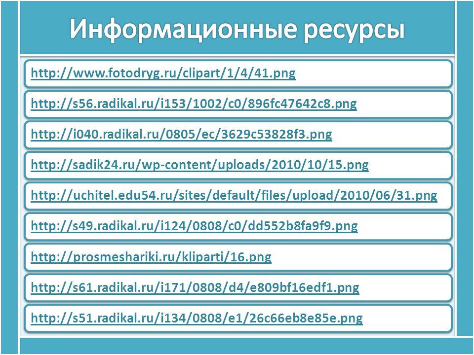 http://www.fotodryg.ru/clipart/1/4/41.pnghttp://s56.radikal.ru/i153/1002/c0/896fc47642c8.pnghttp://i040.radikal.ru/0805/ec/3629c53828f3.pnghttp://sadik24.ru/wp-content/uploads/2010/10/15.pnghttp://uchitel.edu54.ru/sites/default/files/upload/2010/06/31.pnghttp://s49.radikal.ru/i124/0808/c0/dd552b8fa9f9.pnghttp://prosmeshariki.ru/kliparti/16.pnghttp://s61.radikal.ru/i171/0808/d4/e809bf16edf1.pnghttp://s51.radikal.ru/i134/0808/e1/26c66eb8e85e.png