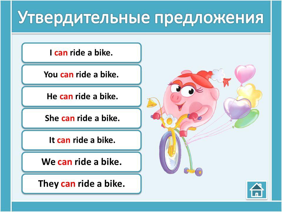 I can ride a bike.You can ride a bike.He can ride a bike.