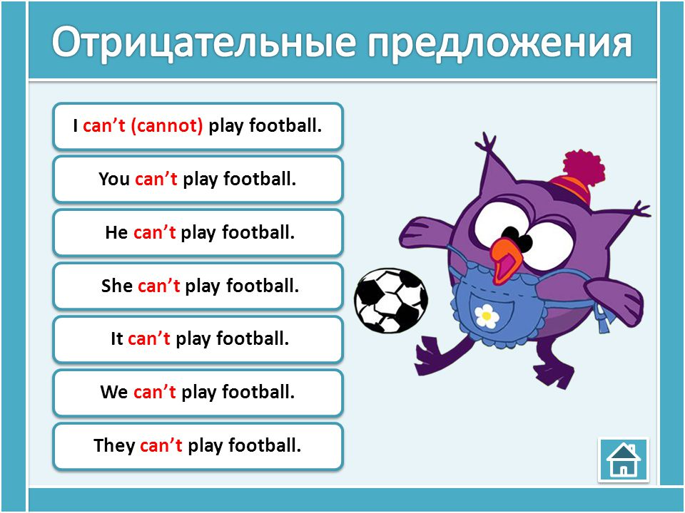 I can't (cannot) play football.You can't play football.