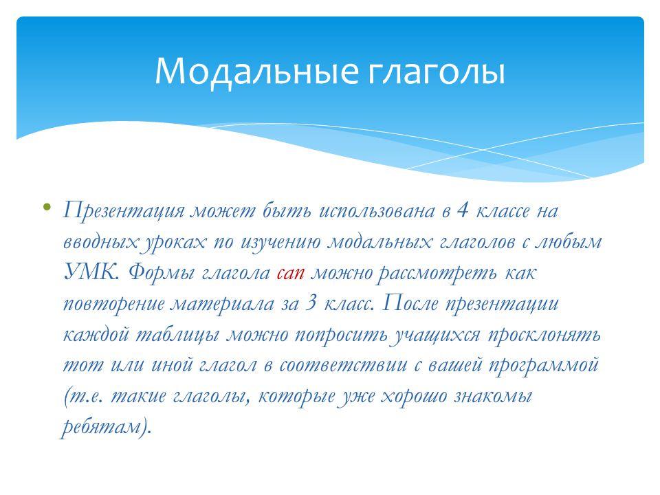1 лицо2 лицо 3 лицо Yes, he/she/it may/ No, he/she/it may not.