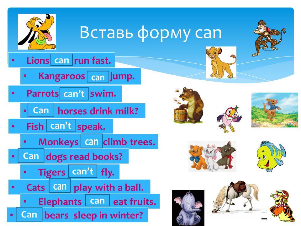 1 лицо2 лицо 3 лицо Yes, he/she/it must/ No, he/she/it mustn't.