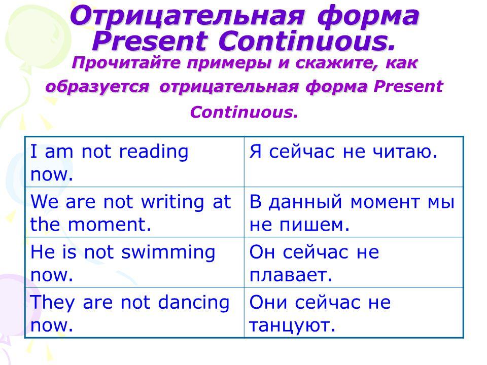 Отрицательная форма Present Continuous Прочитайте примеры и скажите, как образуется отрицательная форма Отрицательная форма Present Continuous. Прочит
