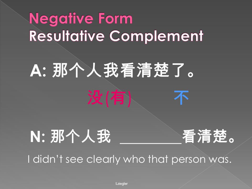A: 那个人我看清楚了。 N: 那个人我 ________ 看清楚。 没(有) 没(有) 不 I didn't see clearly who that person was.