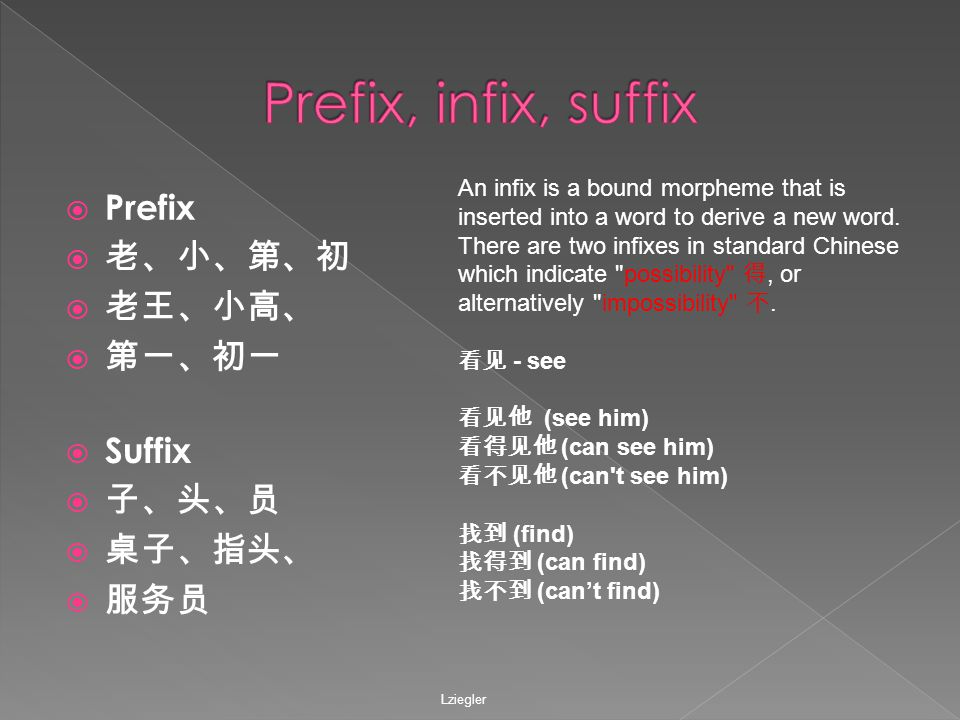  Prefix  老、小、第、初  老王、小高、  第一、初一  Suffix  子、头、员  桌子、指头、  服务员 Lziegler An infix is a bound morpheme that is inserted into a word to derive a new word.