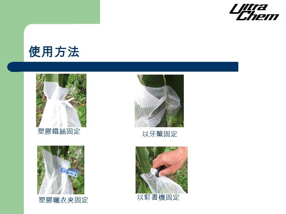使用方法 塑膠鐵絲固定 塑膠曬衣夾固定 以牙籤固定 以釘書機固定