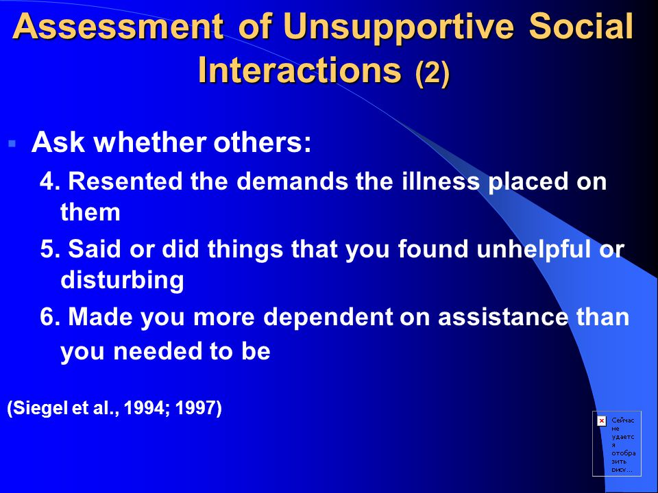 Assessment of Unsupportive Social Interactions (2)  Ask whether others: 4.