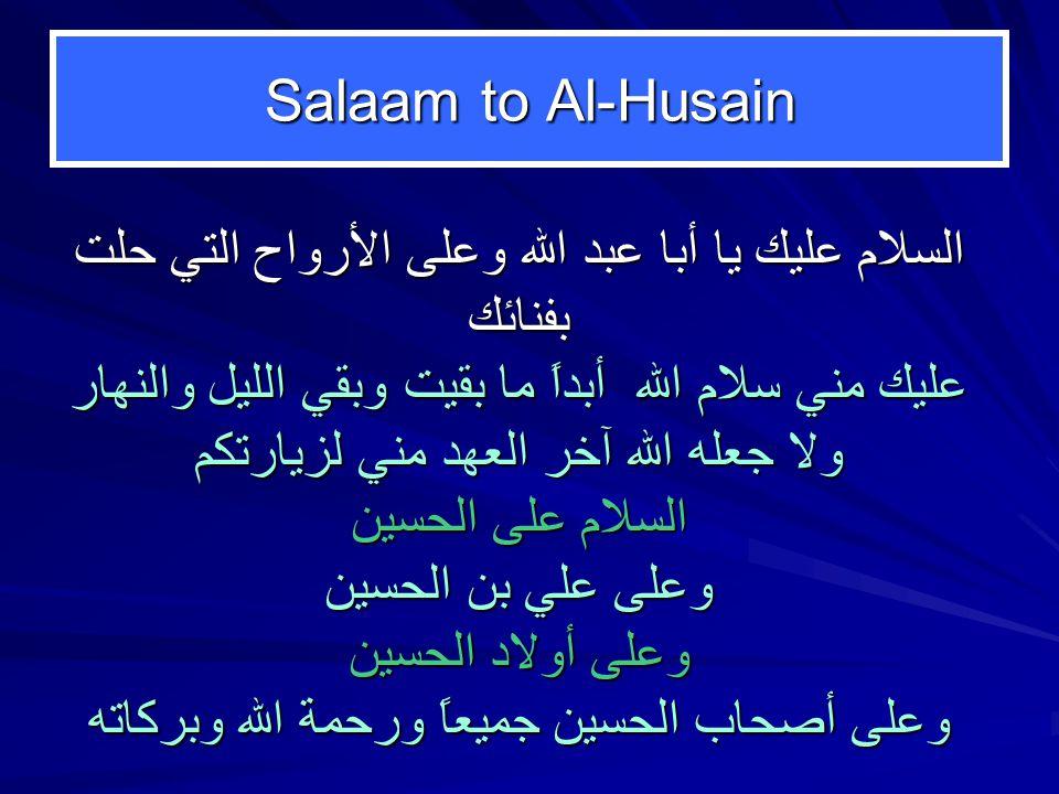 Salaam to Al-Husain السلام عليك يا أبا عبد الله وعلى الأرواح التي حلت بفنائك عليك مني سلام الله أبداً ما بقيت وبقي الليل والنهار ولا جعله الله آخر الع