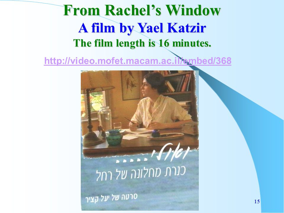15 From Rachel's Window A film by Yael Katzir The film length is 16 minutes.
