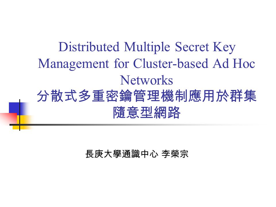 Outline Introduction Background Distributed ID-based multiple secret key management scheme (IMKM) Conclusion 2