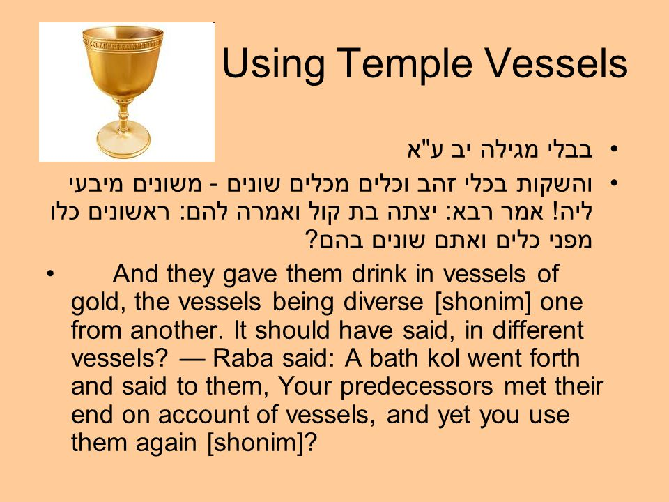 Using Temple Vessels בבלי מגילה יב ע