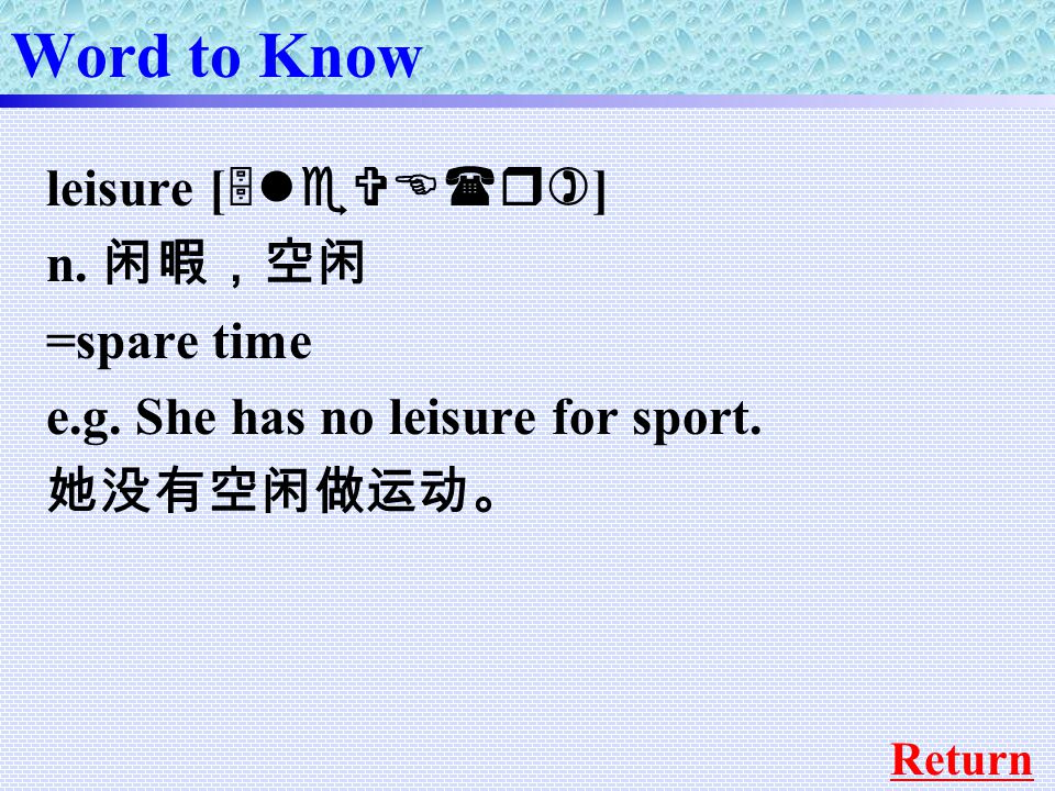 Word to Know leisure [ 5leVE(r) ] n. 闲暇,空闲 =spare time e.g.