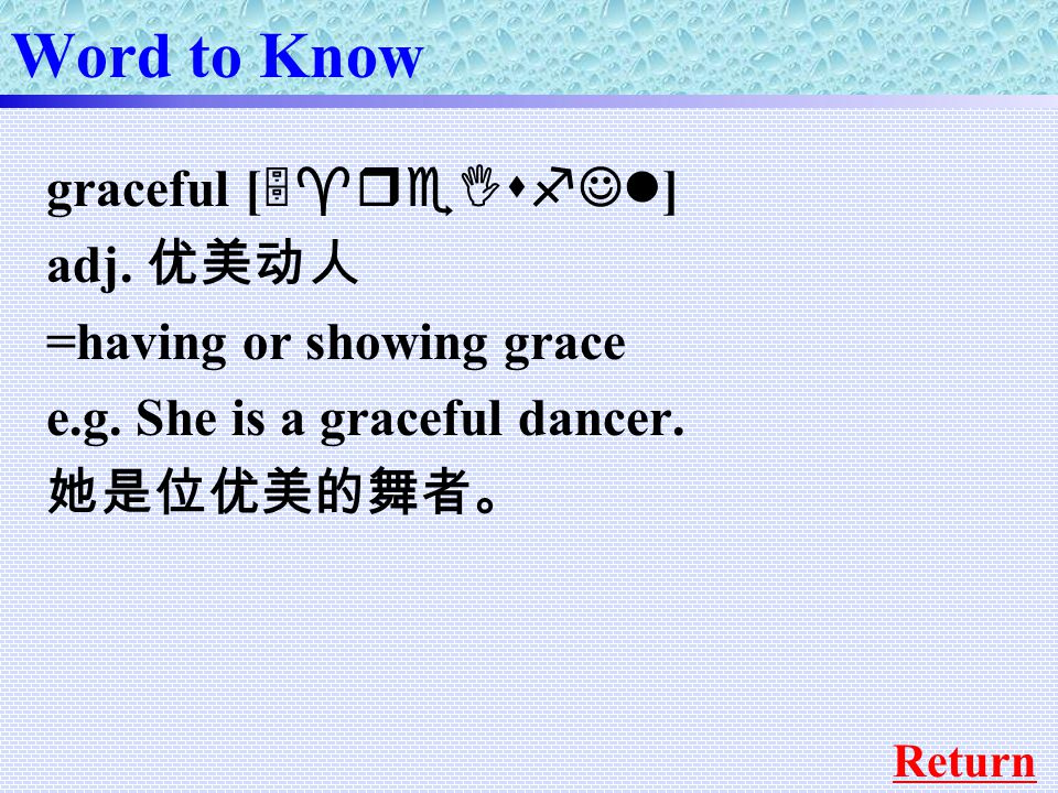 Word to Know graceful [ 5^reIsfJl ] adj. 优美动人 =having or showing grace e.g.