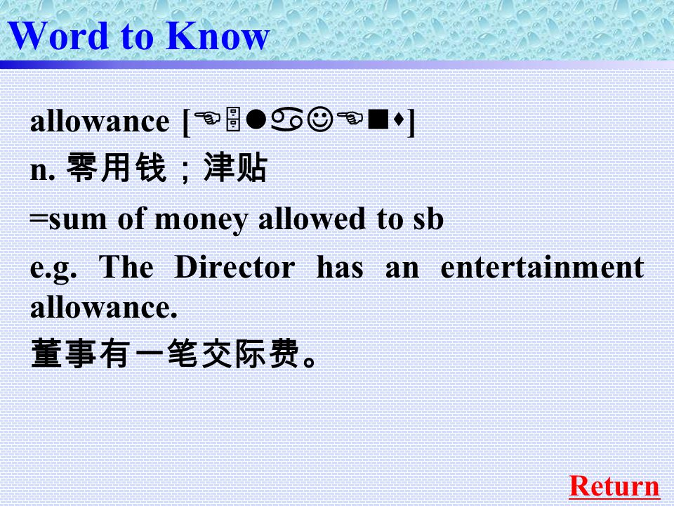 allowance [ E5laJEns ] n. 零用钱;津贴 =sum of money allowed to sb e.g.
