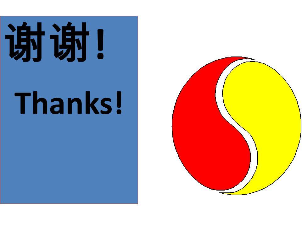 谢谢 ! Thanks!