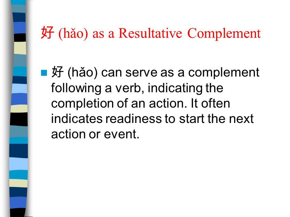好 (hǎo) as a Resultative Complement 好 (hǎo) can serve as a complement following a verb, indicating the completion of an action. It often indicates rea