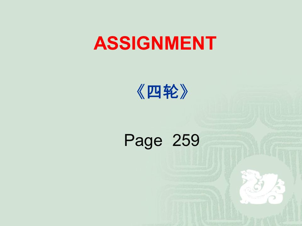 ASSIGNMENT 《四轮》 Page 259