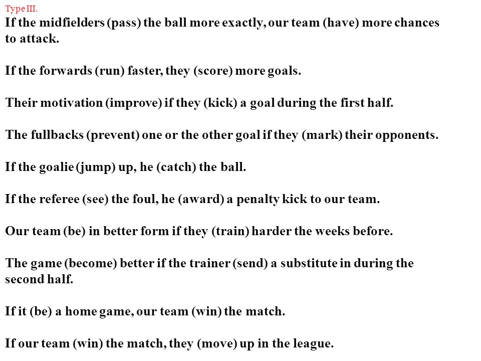 Type III.If the midfielders (pass) the ball more exactly, our team (have) more chances to attack.