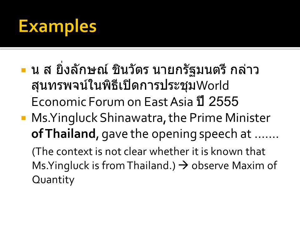  น ส ยิ่งลักษณ์ ชินวัตร นายกรัฐมนตรี กล่าว สุนทรพจน์ในพิธีเปิดการประชุม World Economic Forum on East Asia ปี 2555  Ms.Yingluck Shinawatra, the Prime Minister of Thailand, gave the opening speech at …….