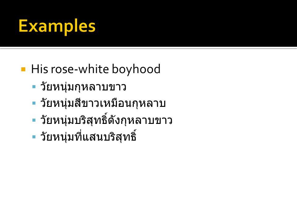  His rose-white boyhood  วัยหนุ่มกุหลาบขาว  วัยหนุ่มสีขาวเหมือนกุหลาบ  วัยหนุ่มบริสุทธิ์ดังกุหลาบขาว  วัยหนุ่มที่แสนบริสุทธิ์