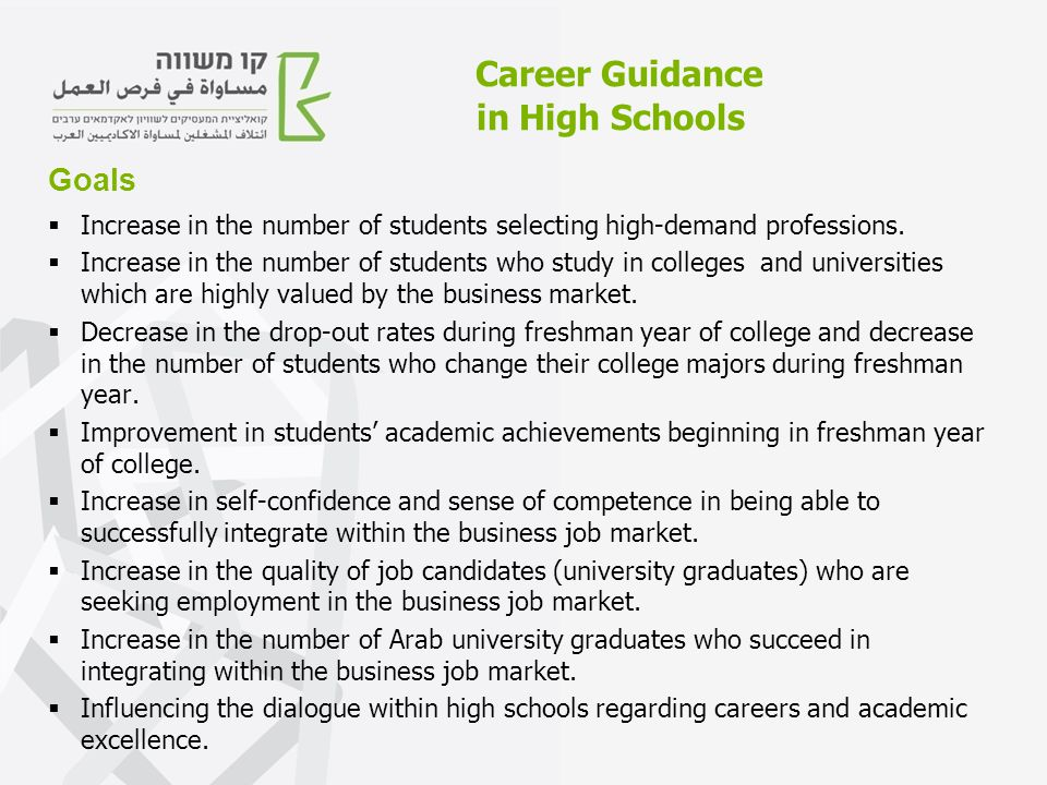 Career Guidance in High Schools  Increase in the number of students selecting high-demand professions.