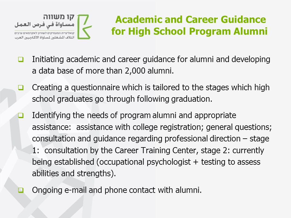 Academic and Career Guidance for High School Program Alumni  Initiating academic and career guidance for alumni and developing a data base of more than 2,000 alumni.