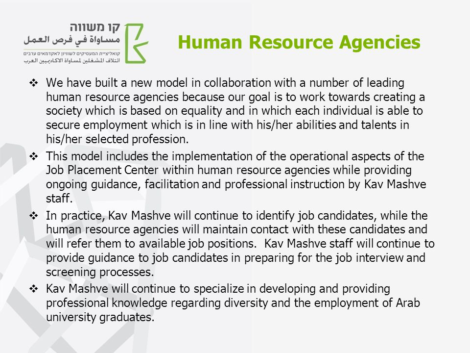 Human Resource Agencies  We have built a new model in collaboration with a number of leading human resource agencies because our goal is to work towards creating a society which is based on equality and in which each individual is able to secure employment which is in line with his/her abilities and talents in his/her selected profession.