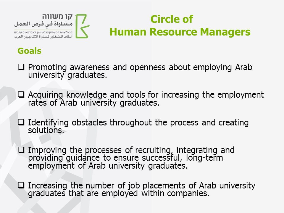 Circle of Human Resource Managers  Promoting awareness and openness about employing Arab university graduates.