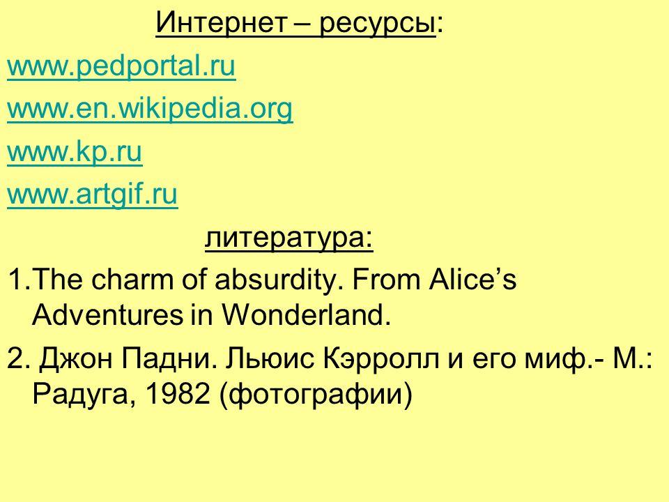 Интернет – ресурсы: www.pedportal.ru www.en.wikipedia.org www.kp.ru www.artgif.ru литература: 1.The charm of absurdity.