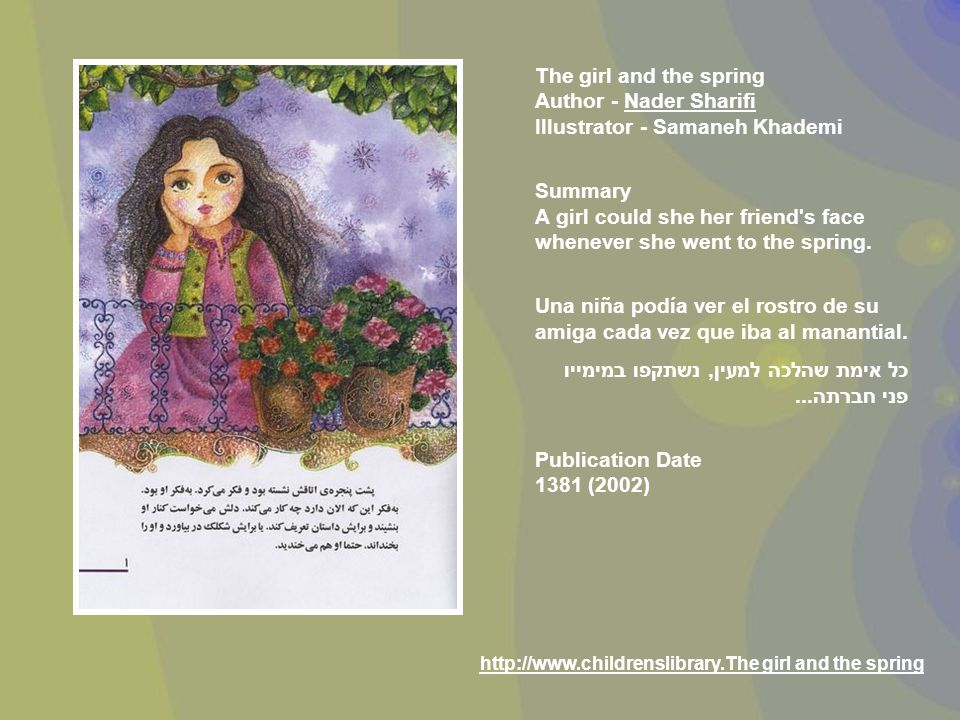 The girl and the spring Author - Nader Sharifi Illustrator - Samaneh KhademiNader Sharifi Summary A girl could she her friend s face whenever she went to the spring.