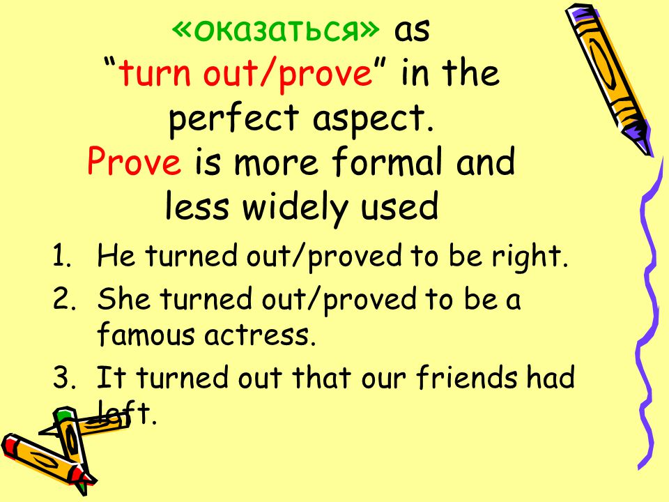 «оказаться» as turn out/prove in the perfect aspect.