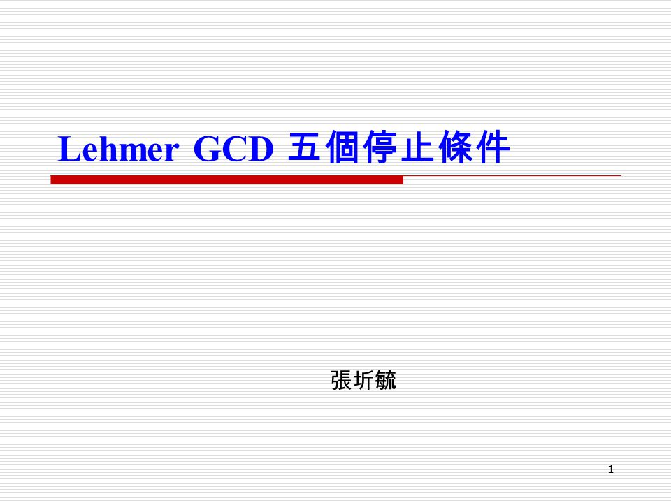 2 Outline Lehmer[1938] Collins[1980] Jebelean[1993] Vallee[2004] Wang[2003]
