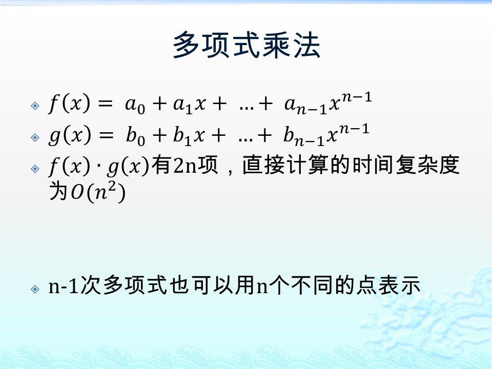 多项式乘法