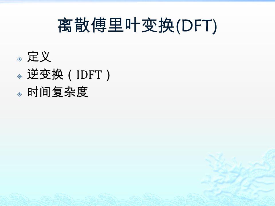 离散傅里叶变换 (DFT)  定义  逆变换( IDFT )  时间复杂度