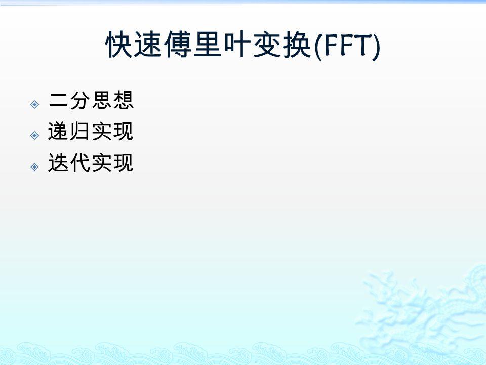 快速傅里叶变换 (FFT)  二分思想  递归实现  迭代实现