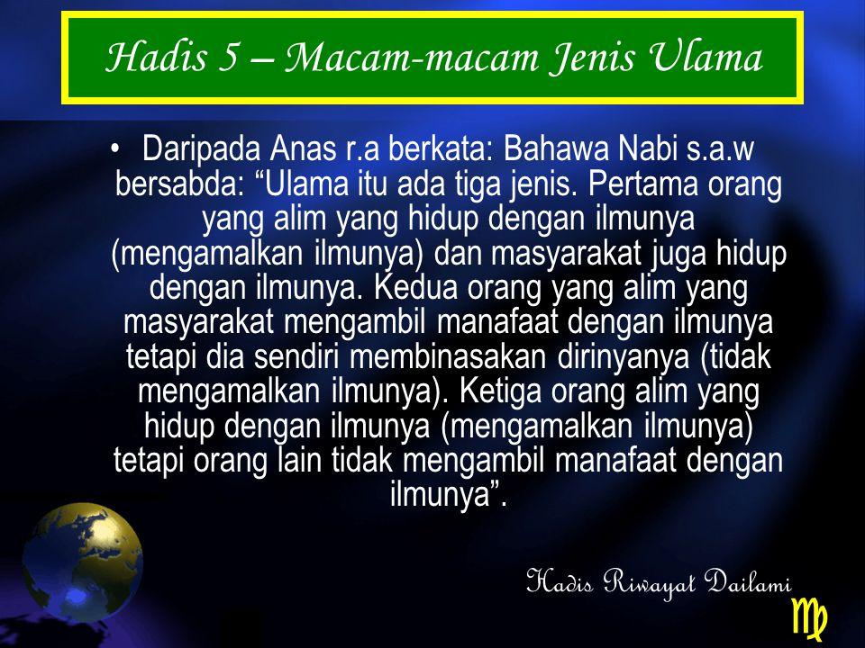 Hadis 5 – Macam-macam Jenis Ulama Daripada Anas r.a berkata: Bahawa Nabi s.a.w bersabda: Ulama itu ada tiga jenis.