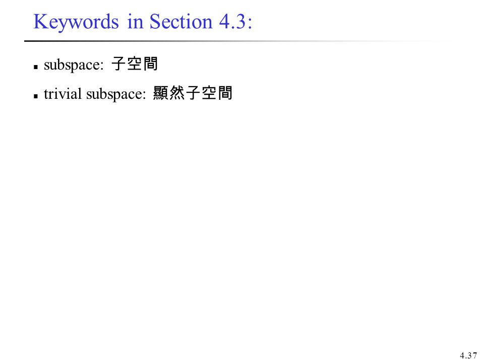 4.37 Keywords in Section 4.3: subspace: 子空間 trivial subspace: 顯然子空間
