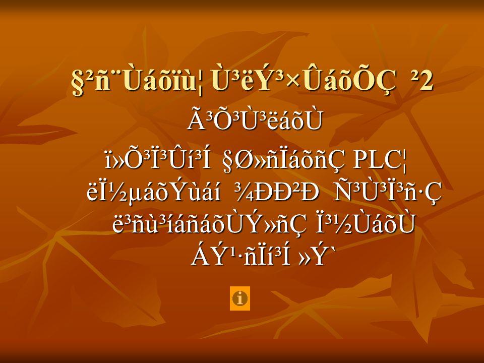 §²ñ¨Ùáõïù¦ Ù³ëݳ×ÛáõÕÇ ²2 óճٳëáõ٠óճٳëáõÙ ï»Õ³Ï³Ûí³Í §Ø»ñÏáõñÇ PLC¦ ëϽµáõÝùáí ¾ÐвРѳٳϳñ·Ç ë³ñù³íáñáõÙÝ»ñÇ Ï³½ÙáõÙ Áݹ·ñÏí³Í »Ý` ï»Õ³Ï³Ûí³Í