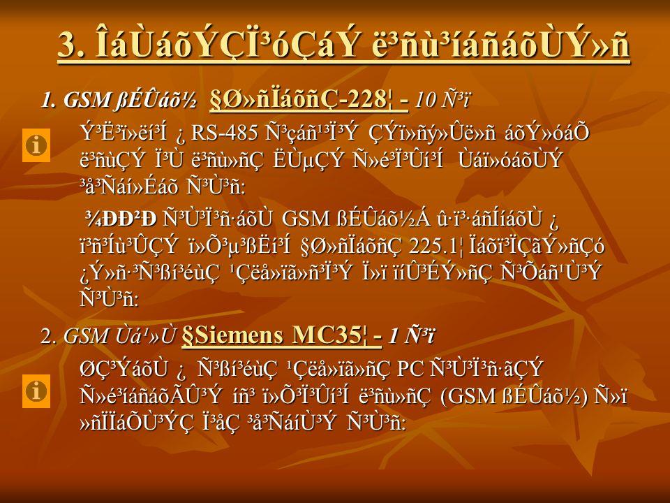 3. ÎáÙáõÝÇϳóÇáÝ ë³ñù³íáñáõÙÝ»ñ 3. ÎáÙáõÝÇϳóÇáÝ ë³ñù³íáñáõÙÝ»ñ 1. GSM ßÉÛáõ½ §Ø»ñÏáõñÇ-228¦ - 10 ѳï ݳ˳ï»ëí³Í ¿ RS-485 ѳçáñ¹³Ï³Ý ÇÝï»ñý»Ûë»ñ áõÝ»ó