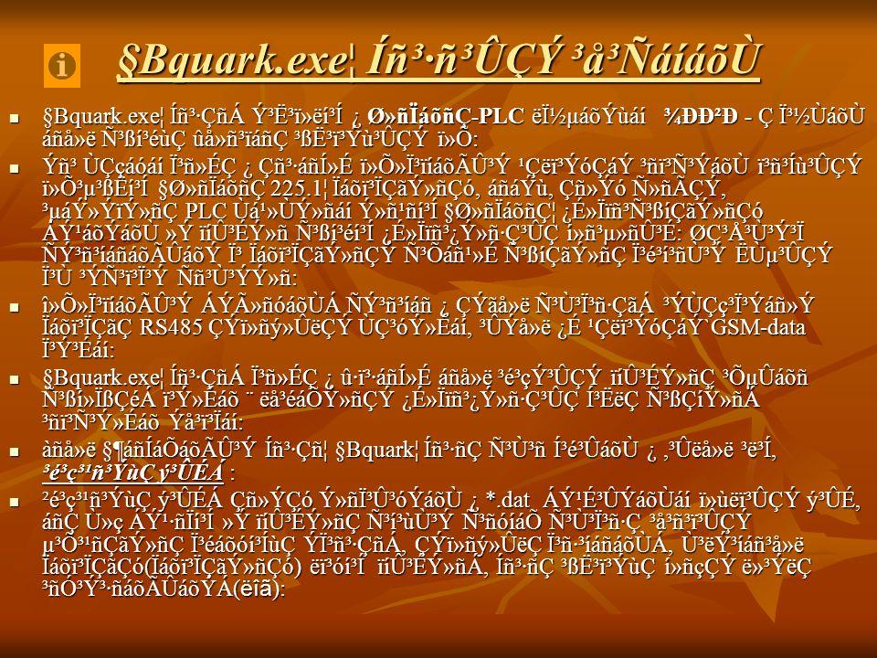 §Bquark.exe¦ Íñ³·ñ³ÛÇÝ ³å³ÑáíáõÙ §Bquark.exe¦ Íñ³·ÇñÁ ݳ˳ï»ëí³Í ¿ Ø»ñÏáõñÇ-PLC ëϽµáõÝùáí ¾ÐвР- Ç Ï³½ÙáõÙ áñå»ë ѳßí³éùÇ ûå»ñ³ïáñÇ ³ß˳ï³Ýù³ÛÇÝ ï»Õ