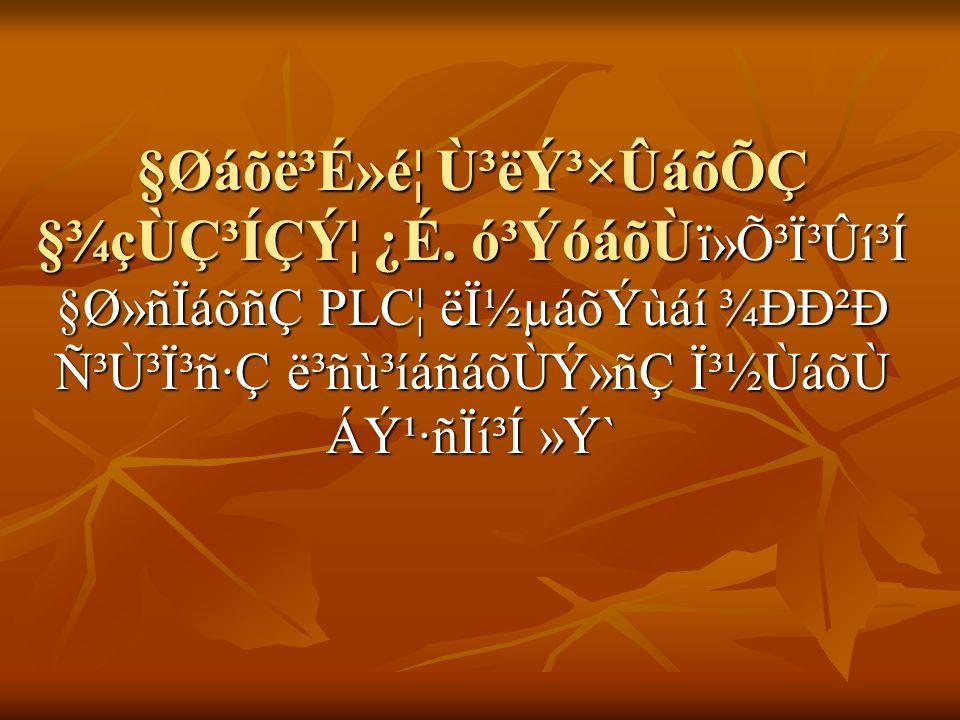 §Øáõë³É»é¦ Ù³ëݳ×ÛáõÕÇ §¾çÙdzÍÇݦ ¿É. ó³ÝóáõÙ ï»Õ³Ï³Ûí³Í §Ø»ñÏáõñÇ PLC¦ ëϽµáõÝùáí ¾ÐвРѳٳϳñ·Ç ë³ñù³íáñáõÙÝ»ñÇ Ï³½ÙáõÙ Áݹ·ñÏí³Í »Ý`