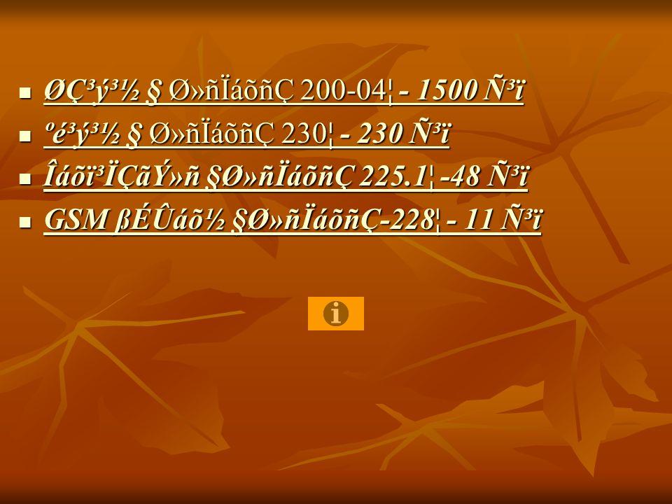 Ødzý³½ § Ø»ñÏáõñÇ 200-04¦ - 1500 ѳï Ødzý³½ § Ø»ñÏáõñÇ 200-04¦ - 1500 ѳï Ødzý³½ § Ø»ñÏáõñÇ 200-04¦ - 1500 ѳï Ødzý³½ § Ø»ñÏáõñÇ 200-04¦ - 1500 Ñ³ï ºé